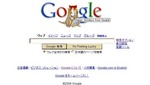 Google happy holiday2006.jpg